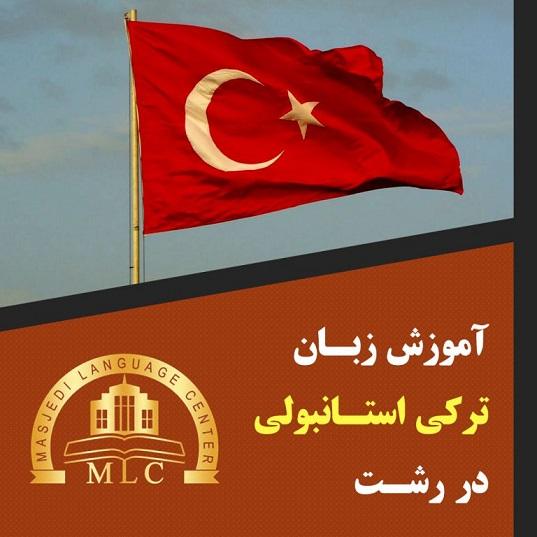 ترکی استانبولی در رشت – آموزش خصوصی زبان ترکی فشرده